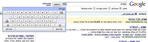 Teclado virutal en el buscador Google